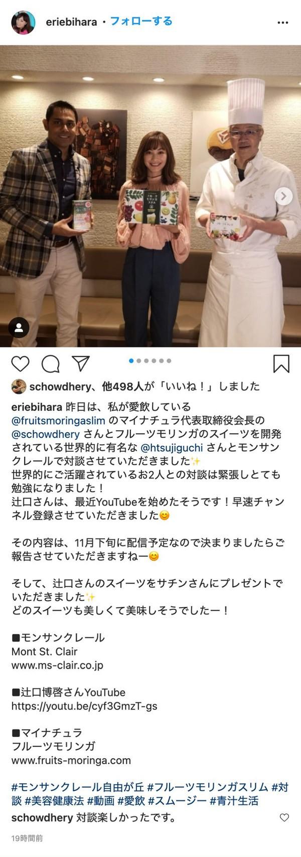 蛯原英里さん、辻口博啓さんとの対談