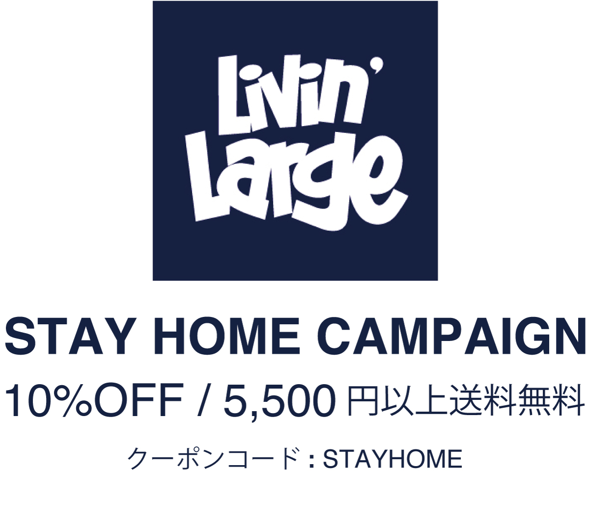 STAY HOMEキャンペーン期間延長致します! 期間は、5/31(日) 23:59 迄です。