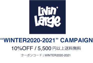 """""""WINTER2020-2021"""" キャンペーンのご案内"""