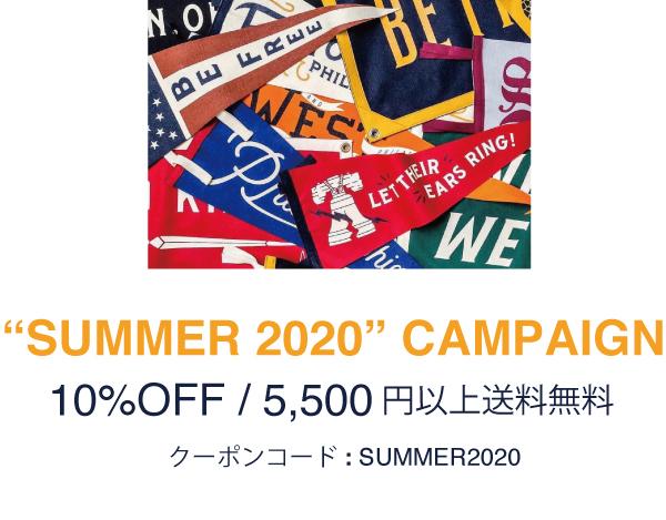 """""""SUMMER 2020""""キャンペーンのご案内"""