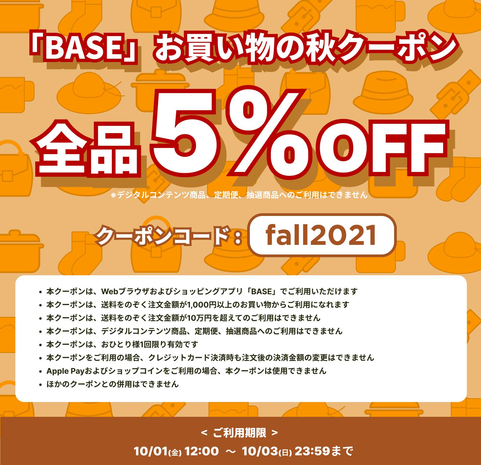【10/1~10/3 期間限定】「BASE」お買い物の秋クーポンキャンペーン!お得な5%OFF