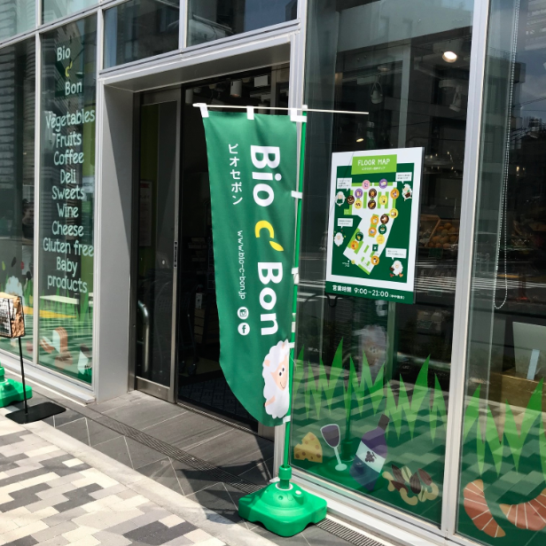 Bio c' Bon 外苑西通り店 5月25日オープン!