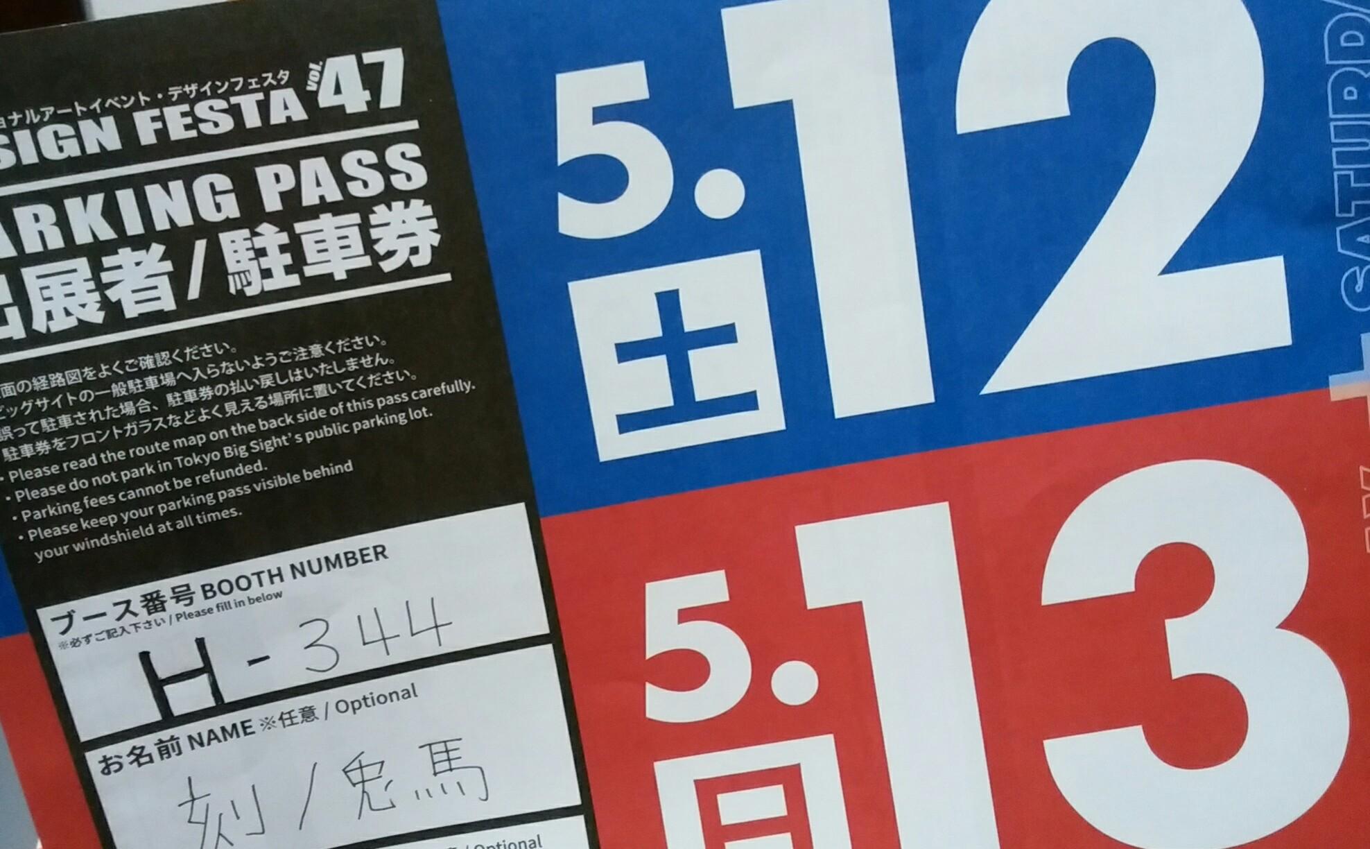 5/12(土)13(日)デザインフェスタ出展します