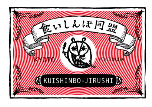 食いしんぼ同盟/京都ミミズクヤ