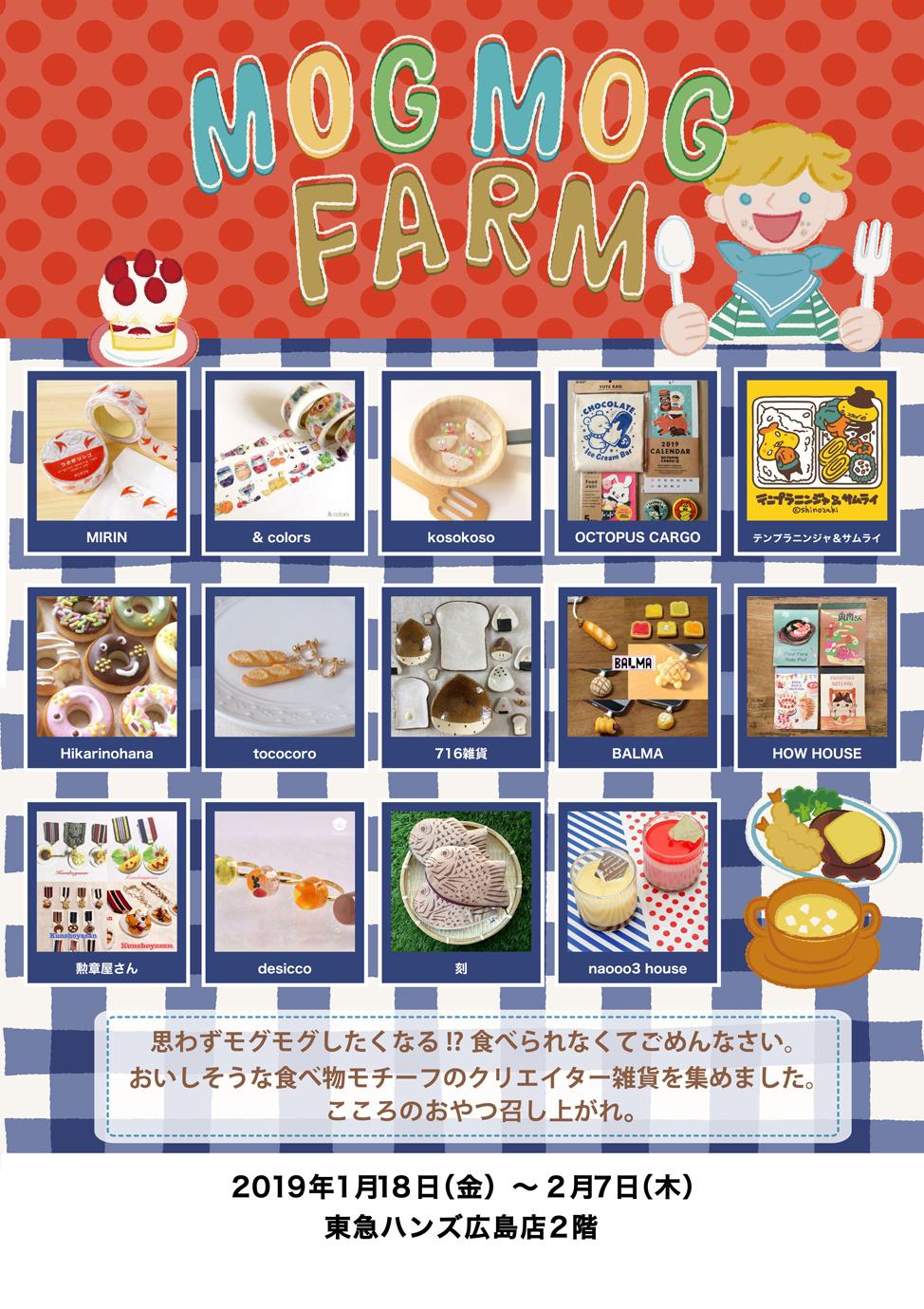 MOG MOG FARM 2019/1/18~2/7 @ハンズ広島店