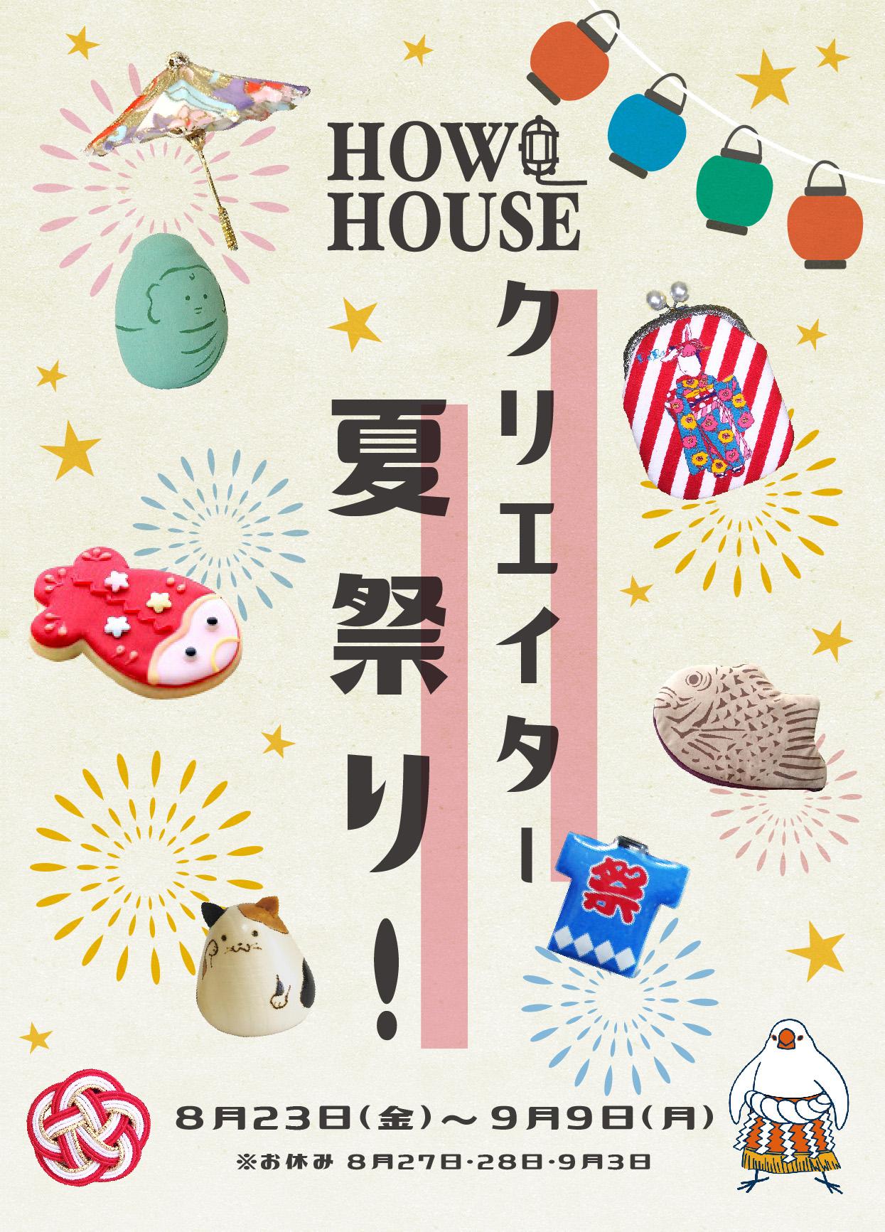 How House クリエイター夏祭り!
