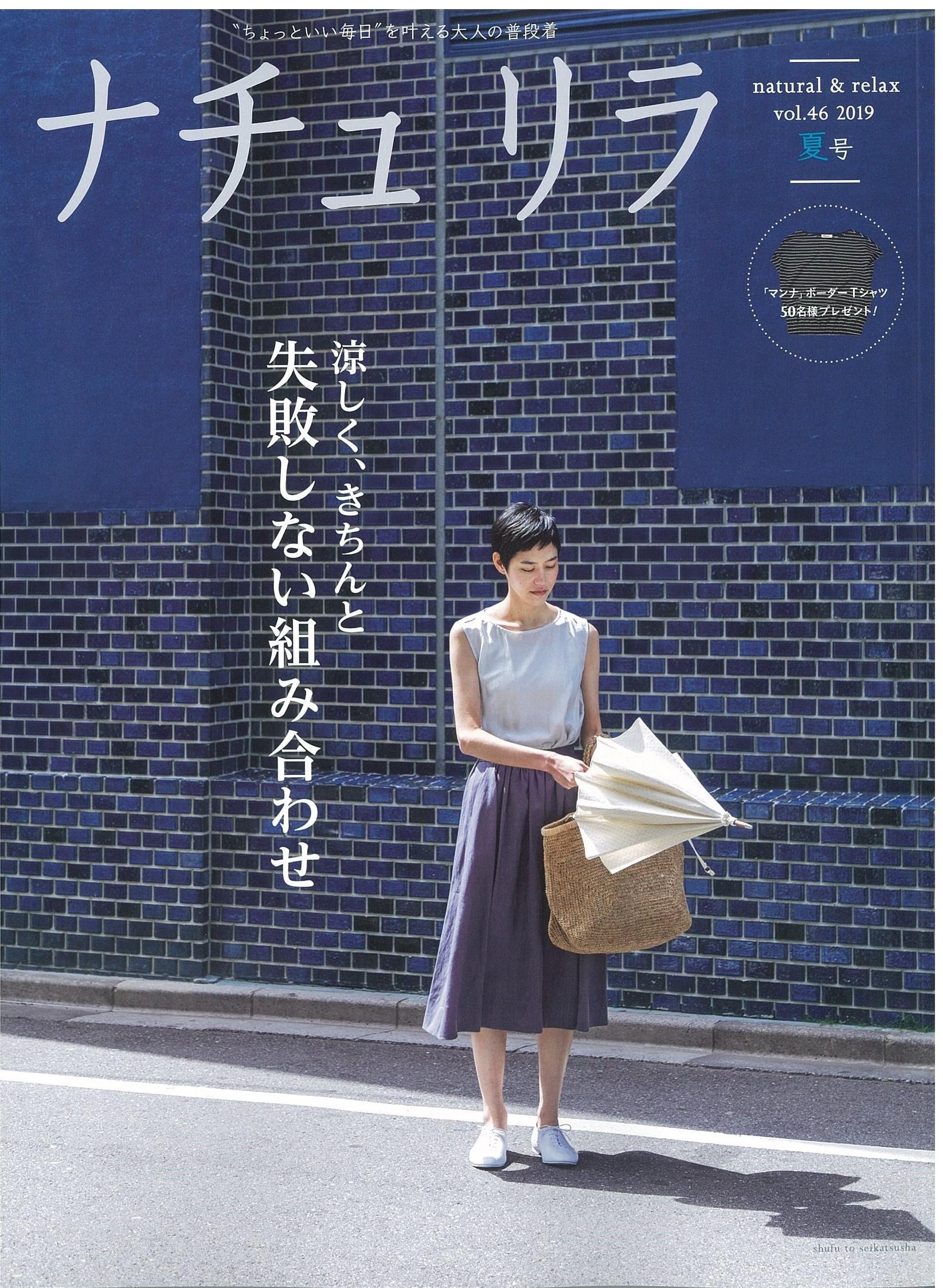 雑誌【ナチュ リラ 夏号 vol.46 2019】に、末吉製茶工房の商品を掲載して頂けました。