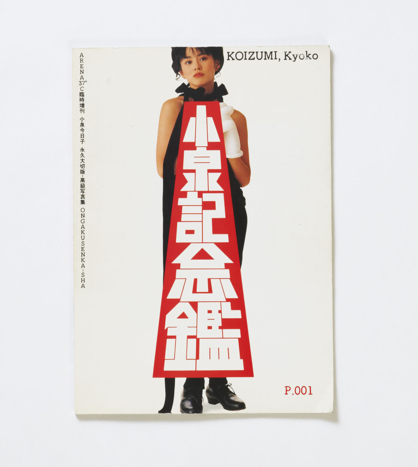 Scene012 小泉記念艦 (1986)