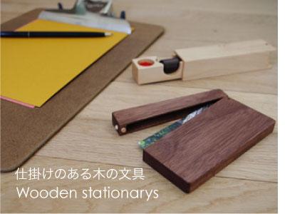 「仕掛けのある木製文具」