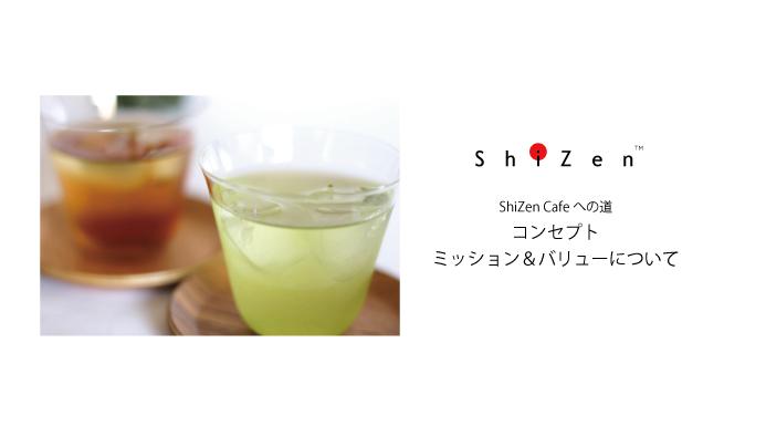 ShiZen Cafeにこめた想い