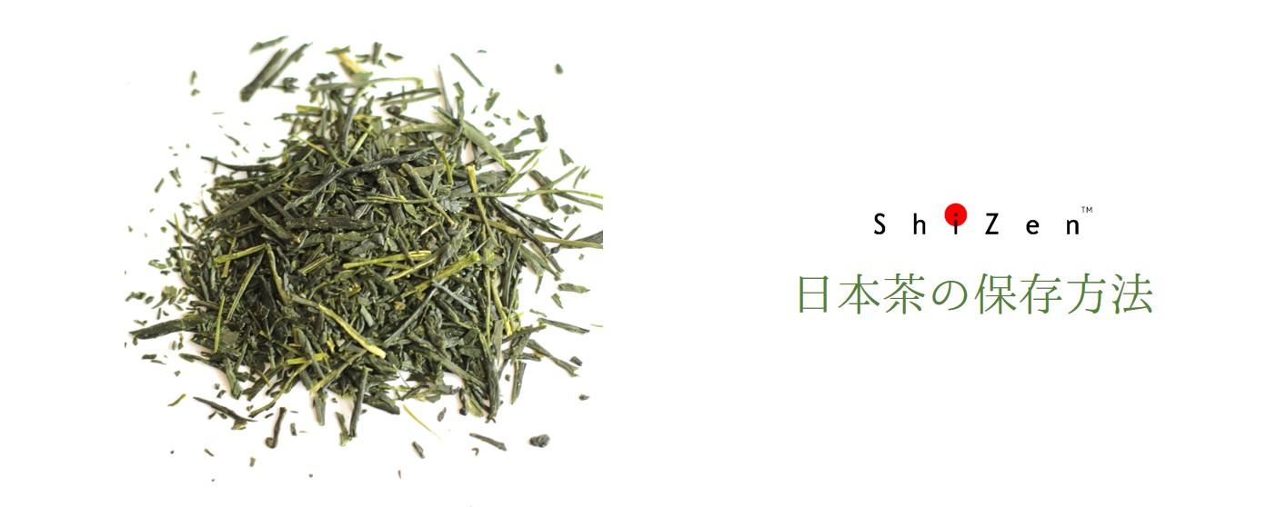 日本茶の適切な保存方法