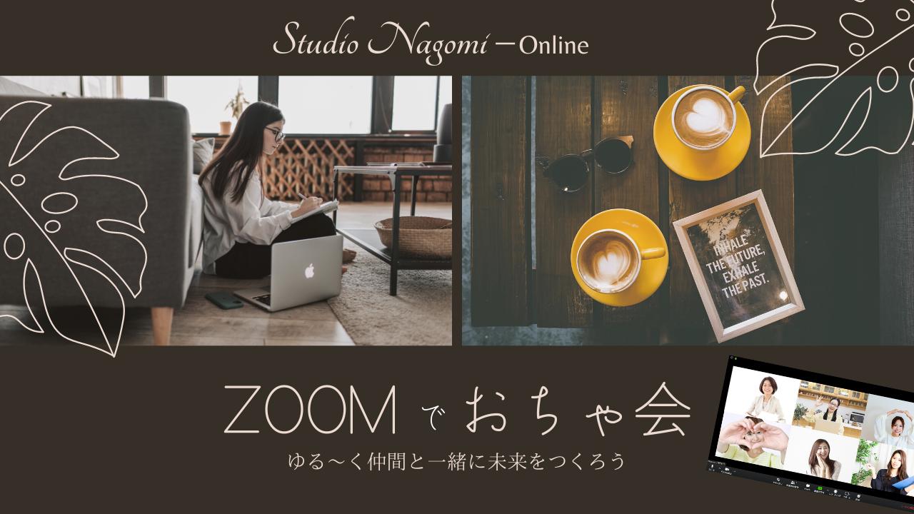 StudioNagomiオンラインお茶会