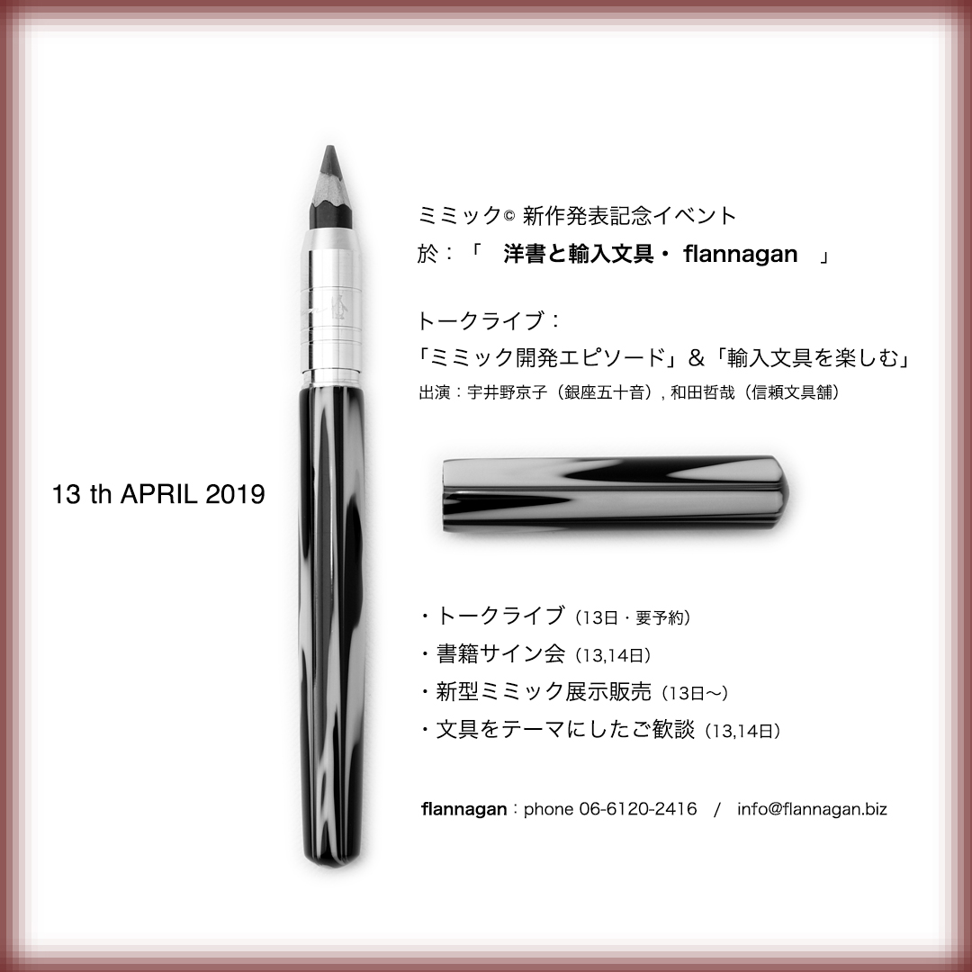 『ミミック新作発表記念イベント』終了しました。