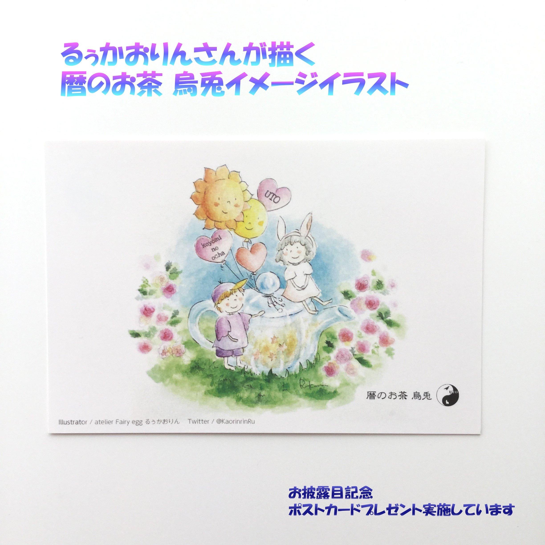 暦のお茶 烏兎イメージイラストポストカードとハロウィンのお茶(非売品)プレゼント