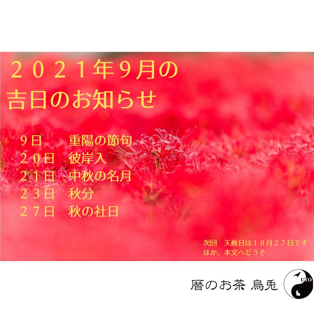 烏兎さんから2021年9月の吉日のお知らせ