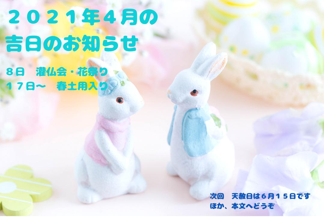烏兎さんから2021年4月の吉日のお知らせ