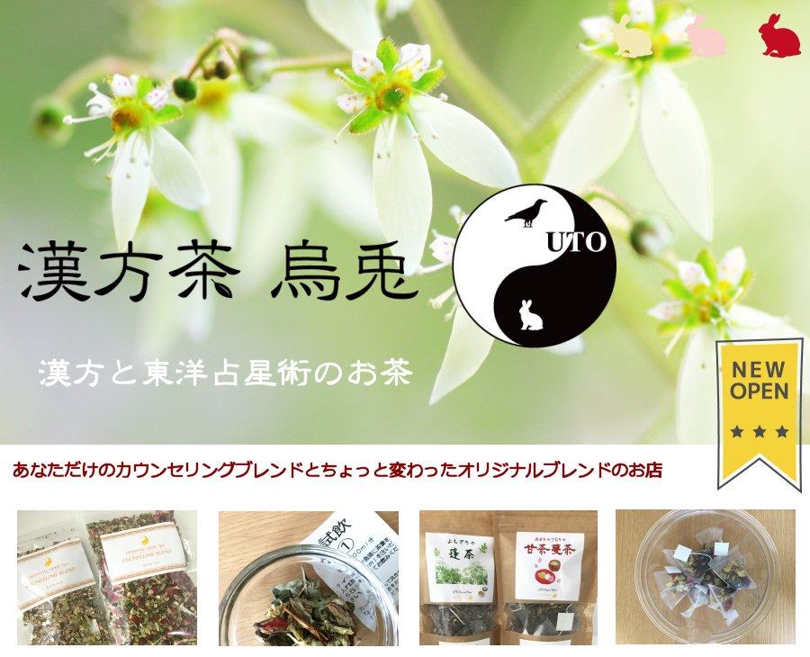 漢方茶を飲むならやっぱりカウンセリングブレンド!