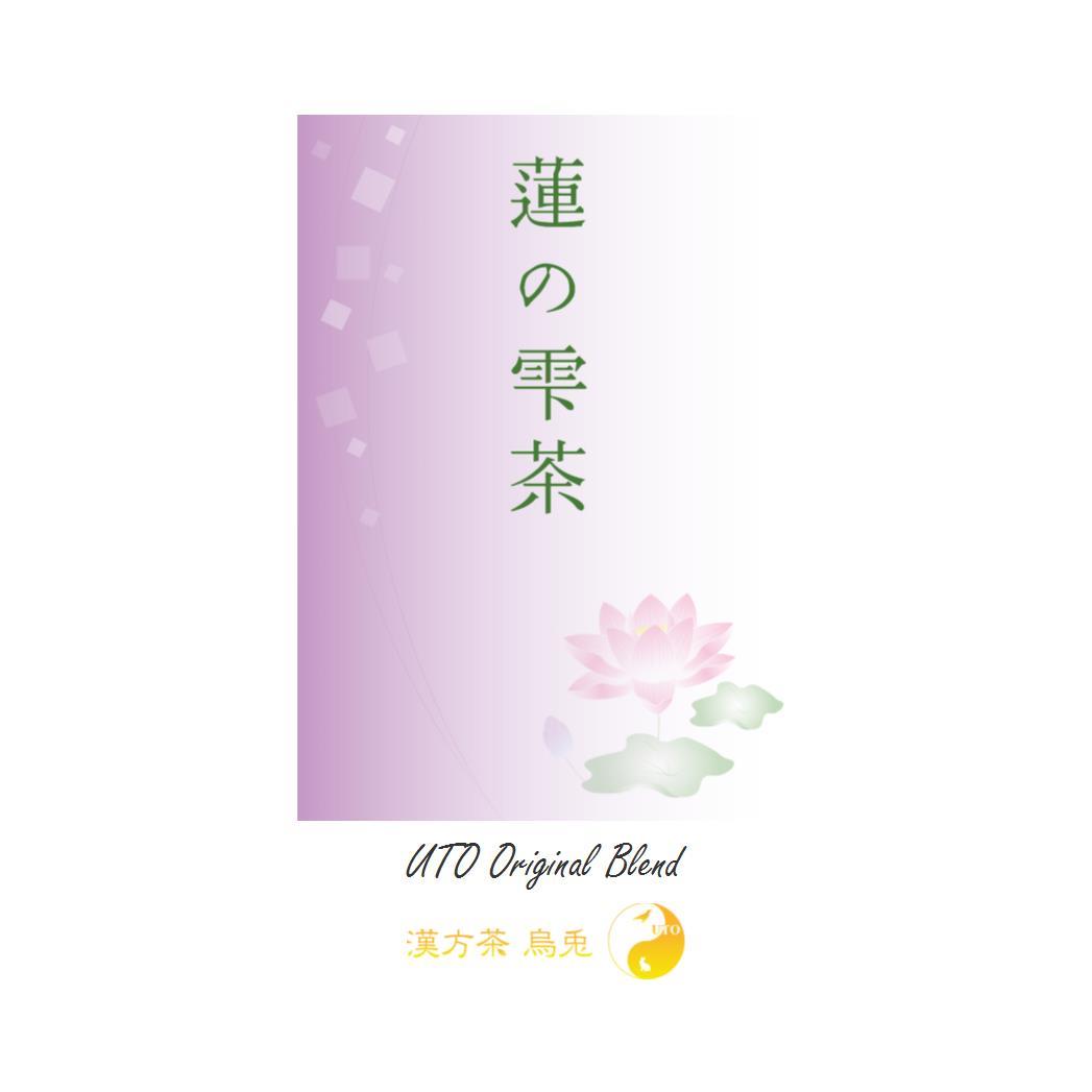 7月新作は、蓮を使った「蓮の雫」と「蓮の葉茶」です。