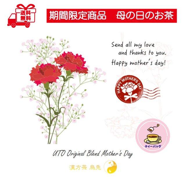 期間限定『母の日のお茶』応援キャンペーンで送料無料にて承ります!