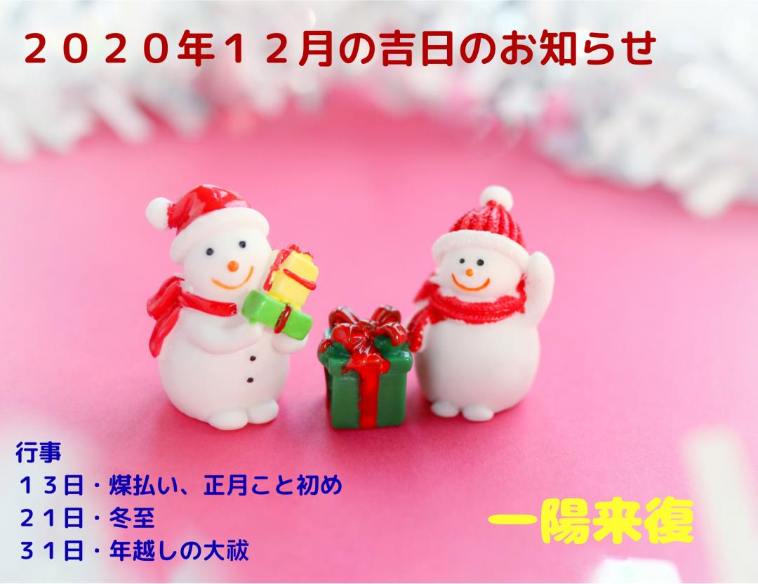 2020年12月の吉日とクリスマスティーリリースと冬至のお茶と来年の運勢鑑定プレゼントのお知らせ