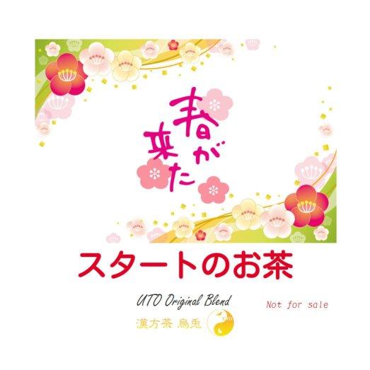 恒例!新春プレゼント『スタートのお茶(非売品)』今年も当たり付きおみくじあり!