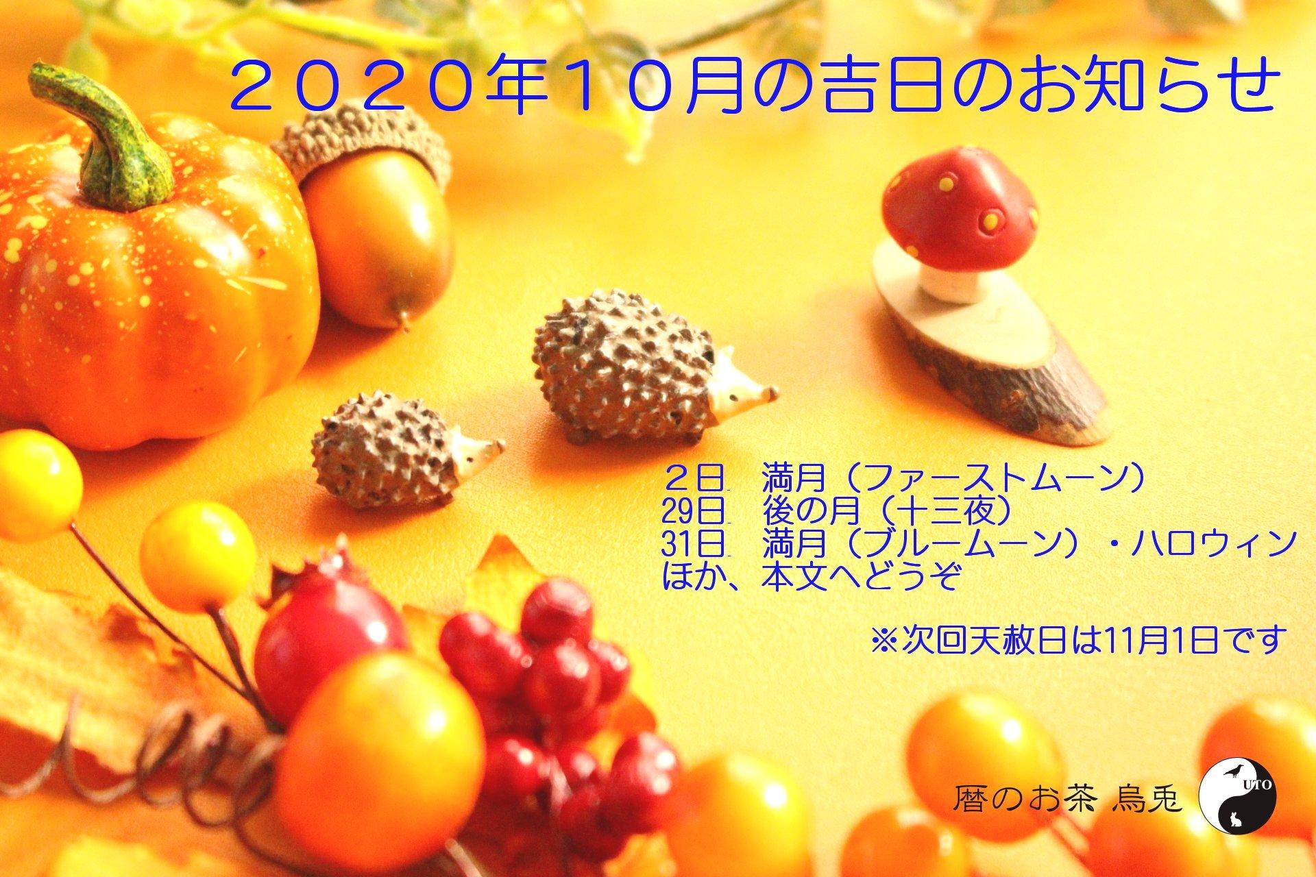 2020年10月の吉日と月の暦のお知らせ