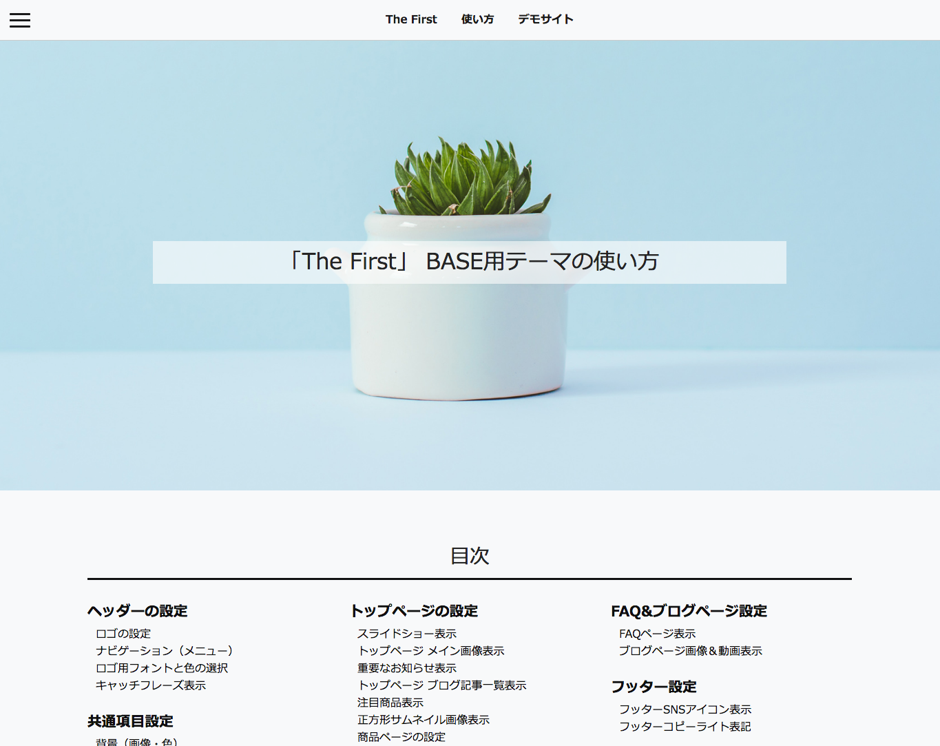 BASE用テーマ 「The First」の使い方のページ