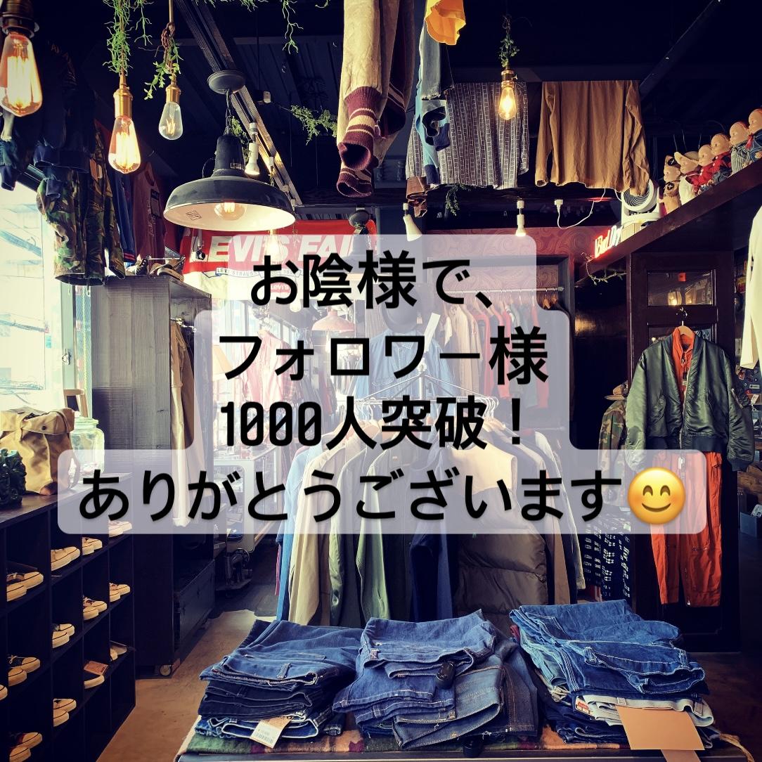 オンラインストアフォロワー1000人突破記念!