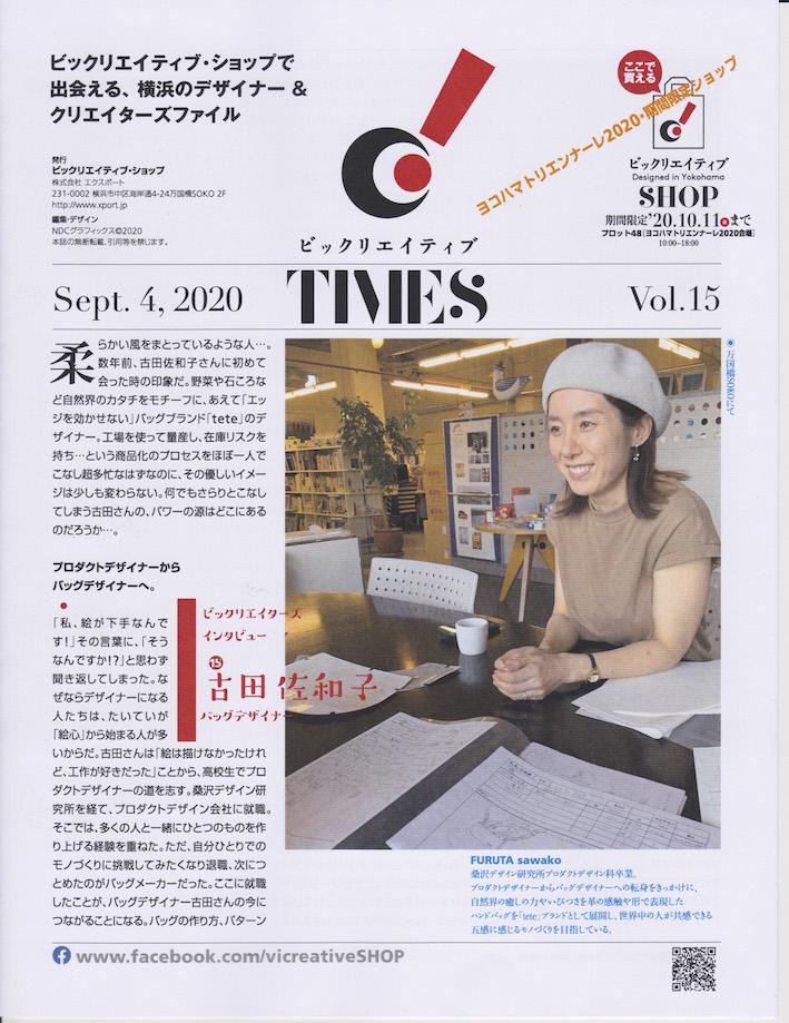 teteが「TIMES誌」に !?