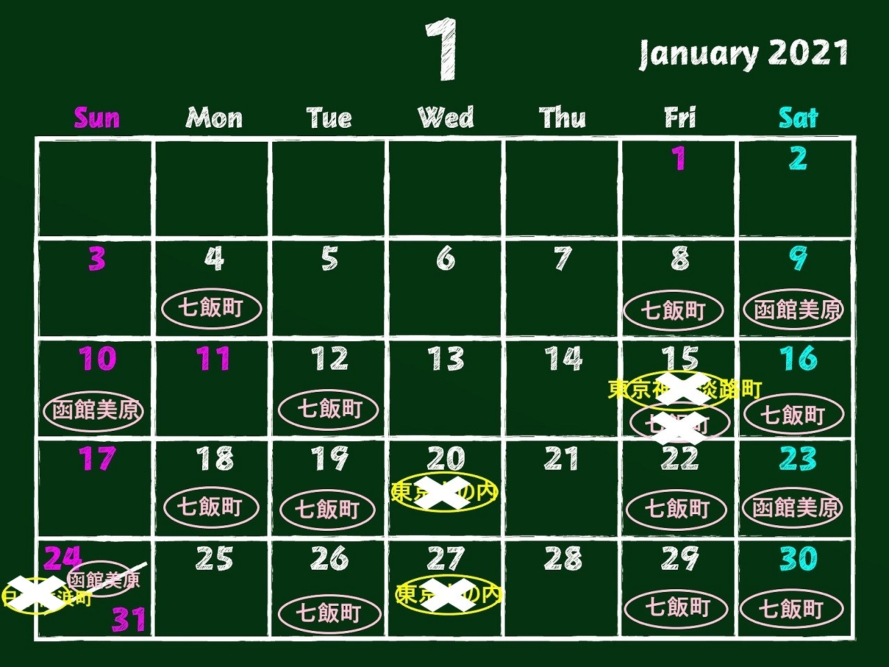 更新*2021年1月スケジュール