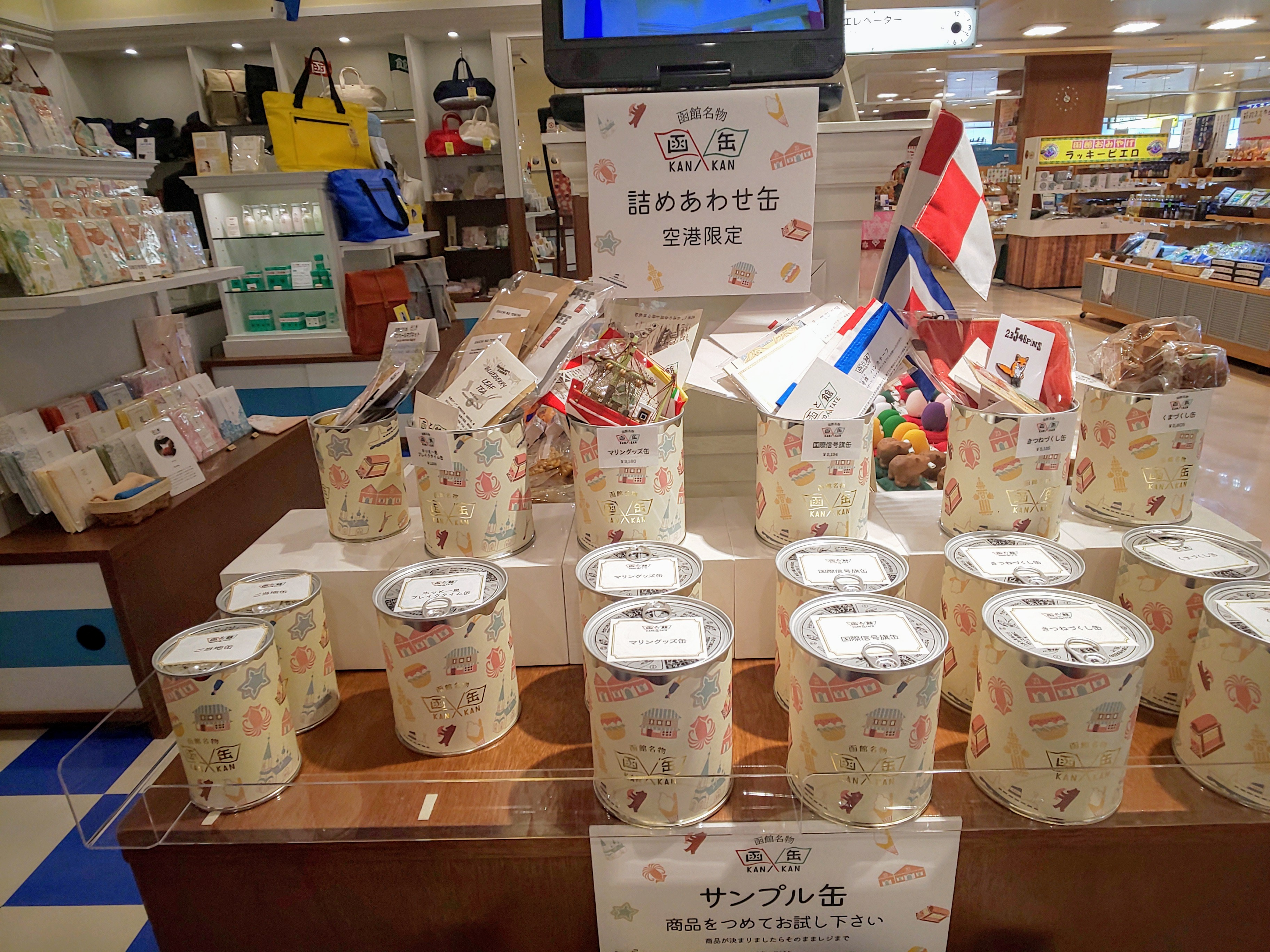 函館空港で【ホッと一息ブレイク缶】
