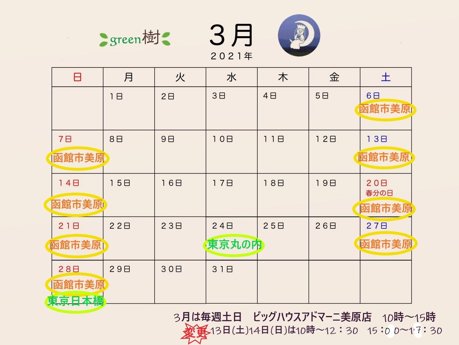 3月東京スケジュールを追加しました