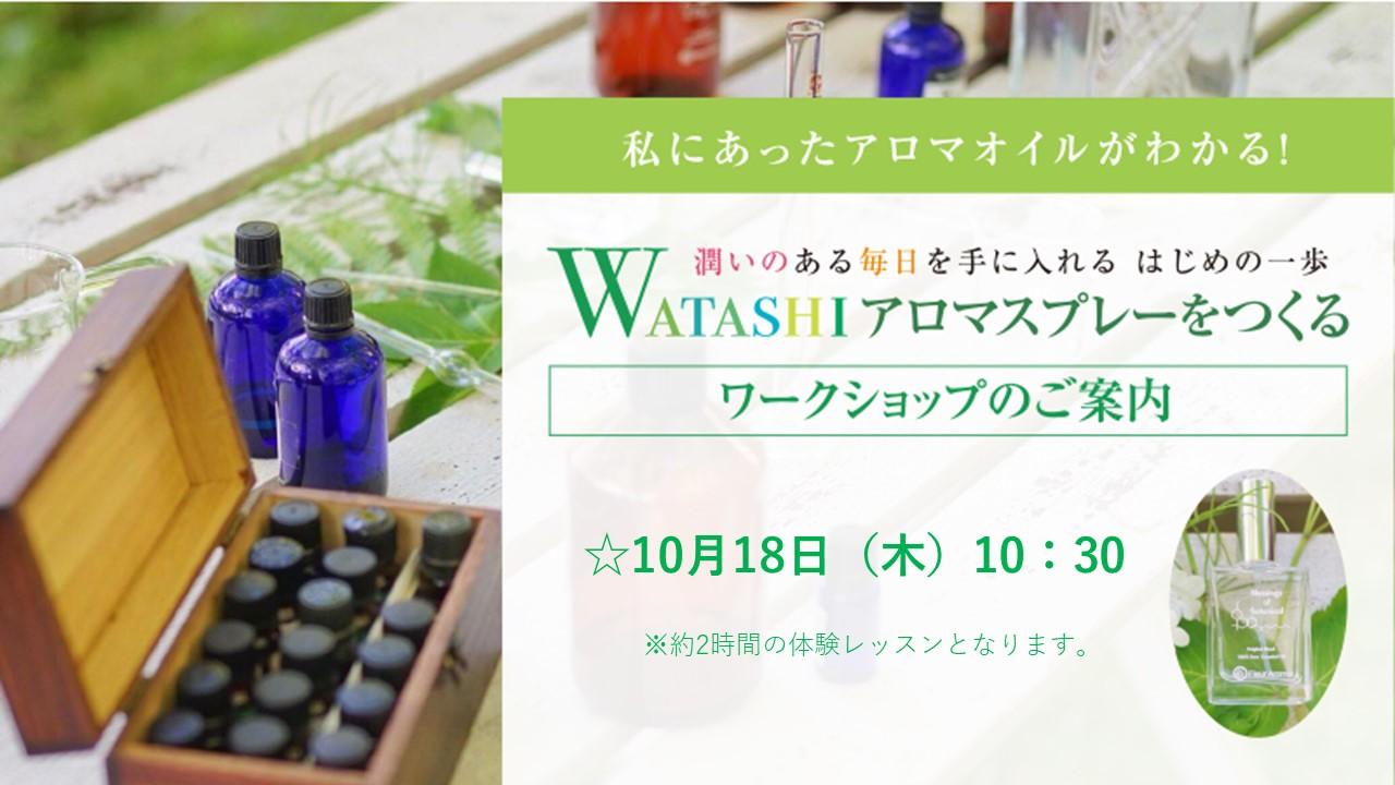 Watashiアロマスプレーをつくるワークショップを開催しました✨