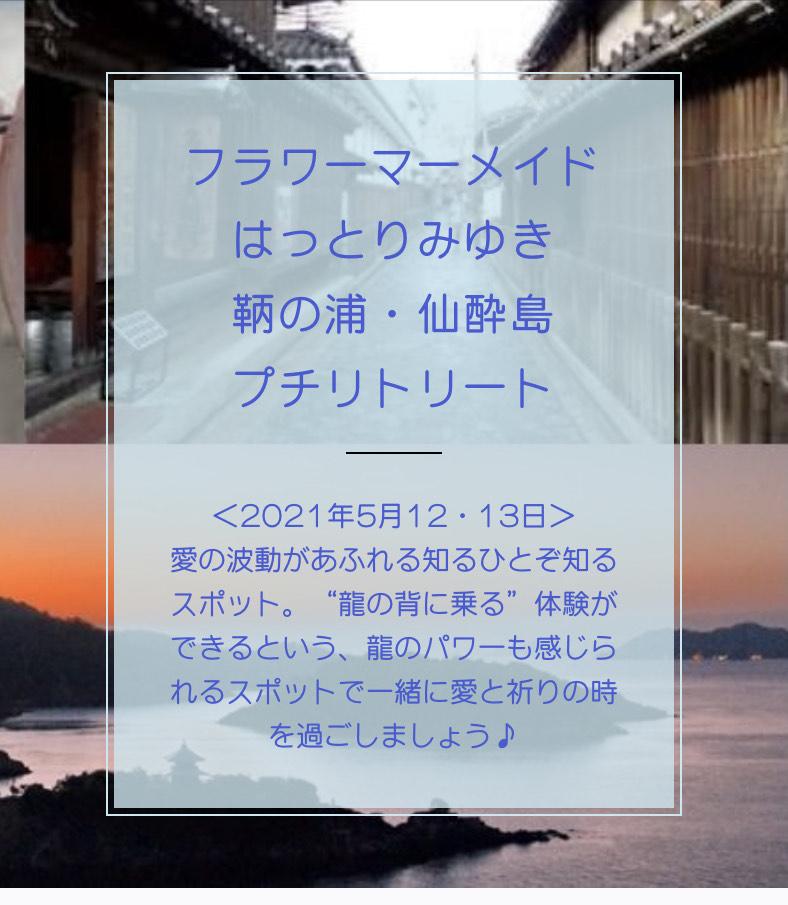 2021年5月12.13日 鞆の浦・仙酔島プチリトリート開催します!