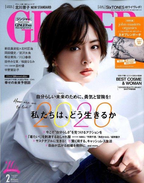 【ご報告】女性誌「GINGER」2020年2月号にて『オーガニックへアバター』が紹介されました!