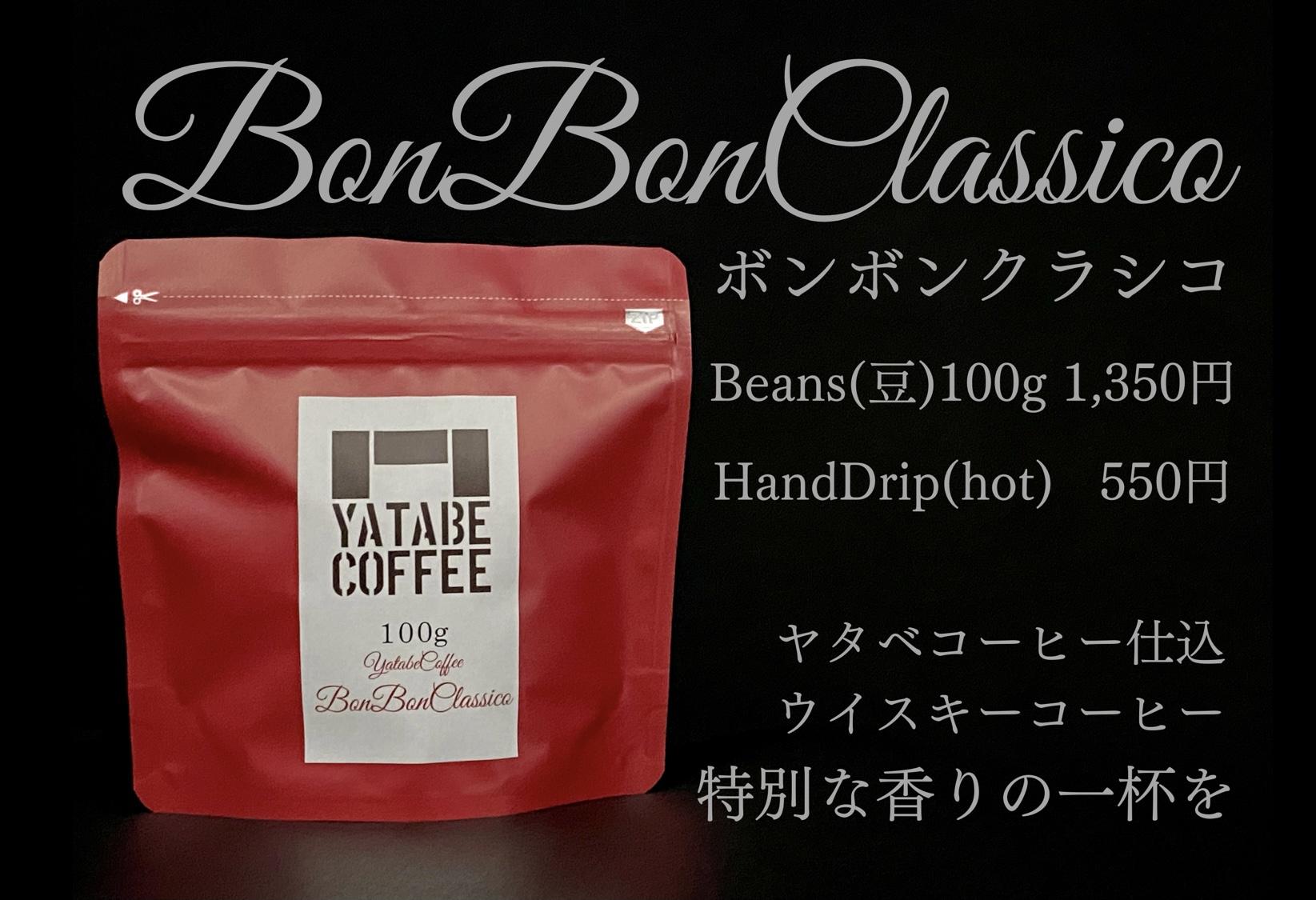 BonBonClassico(ボンボンクラシコ)新発売