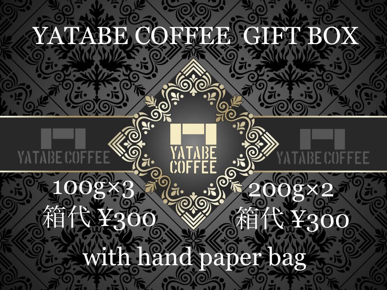ヤタベコーヒー ギフトパッケージ