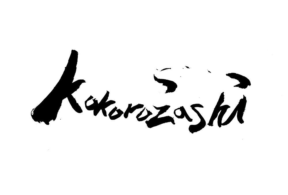 Kokorozashiという物語