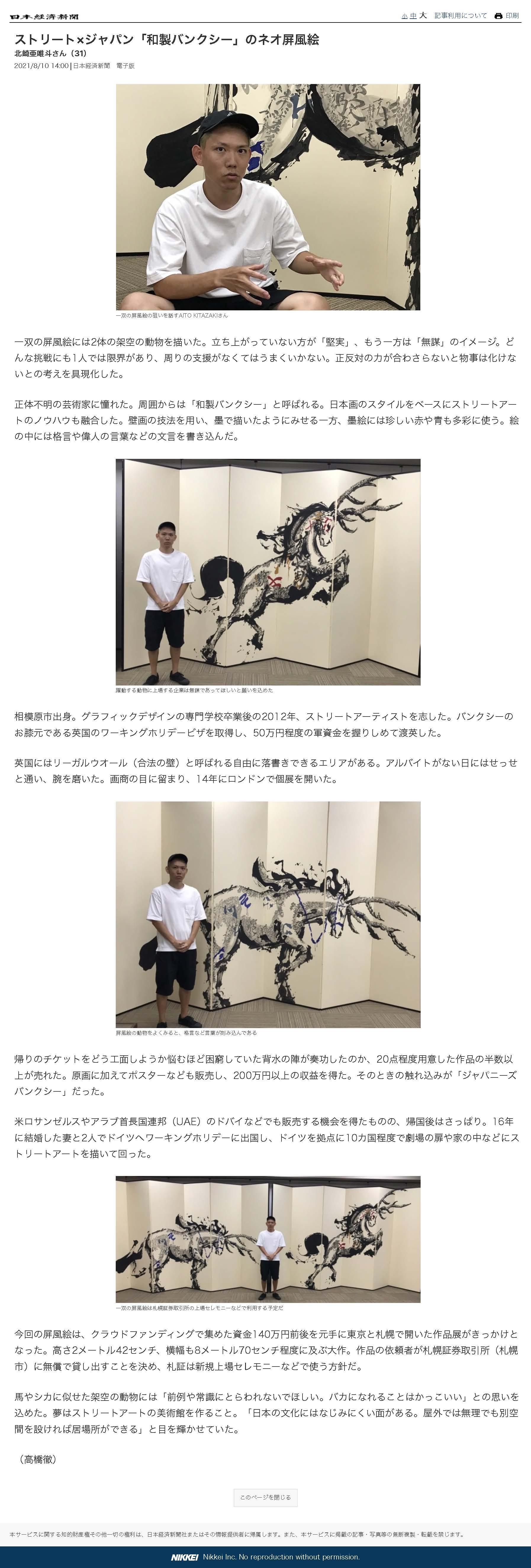 日本経済新聞特集記事 ストリート×ジャパン「和製バンクシー」のネオ屏風絵