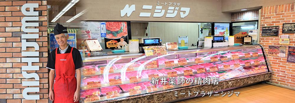 一頭買いの店!昭和七年創業の精肉店 ミートプラザニシジマ(西島畜産)