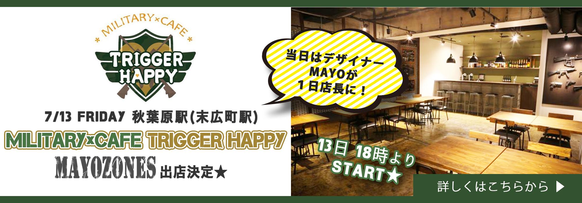 【出店情報】7月13日 秋葉原 TRIGGER HAPPY にて マヨゾネス商店出店決定!