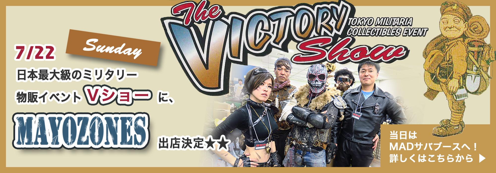 【出店情報】7/22(日) ミリタリー物販イベント Vショーに出店が決定しました!
