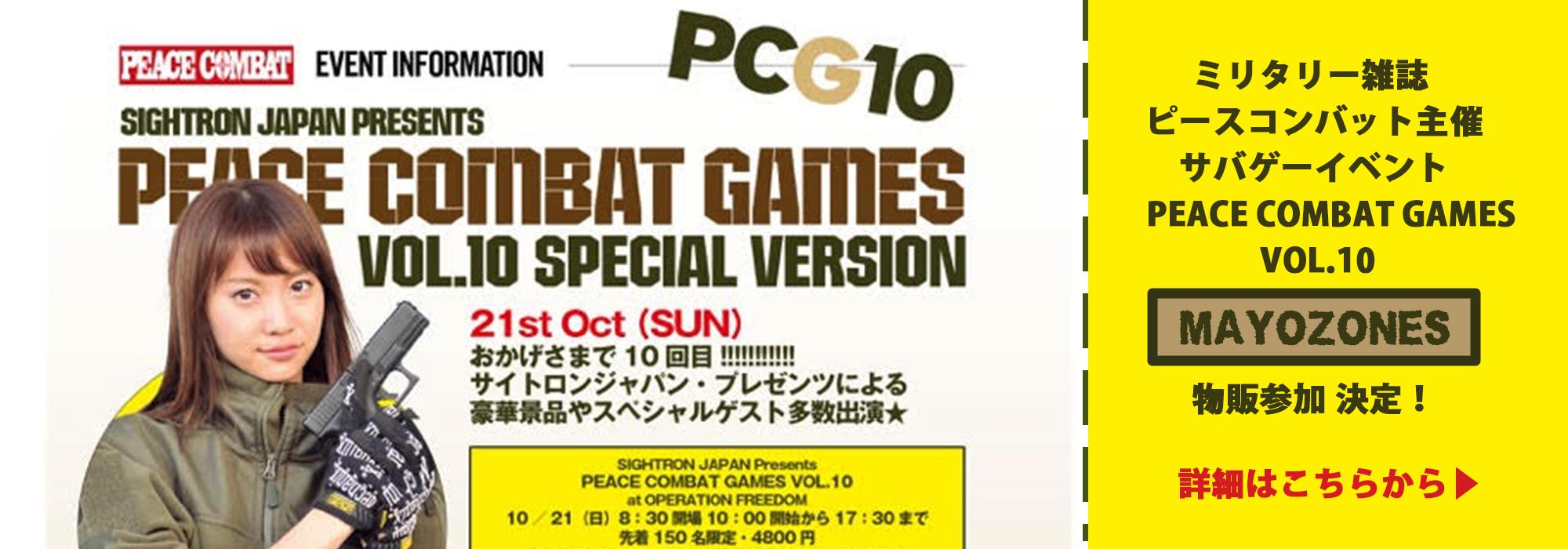 【出店情報】10/21  PEACE COMBAT GAMES イベントに 出店が決定しました!