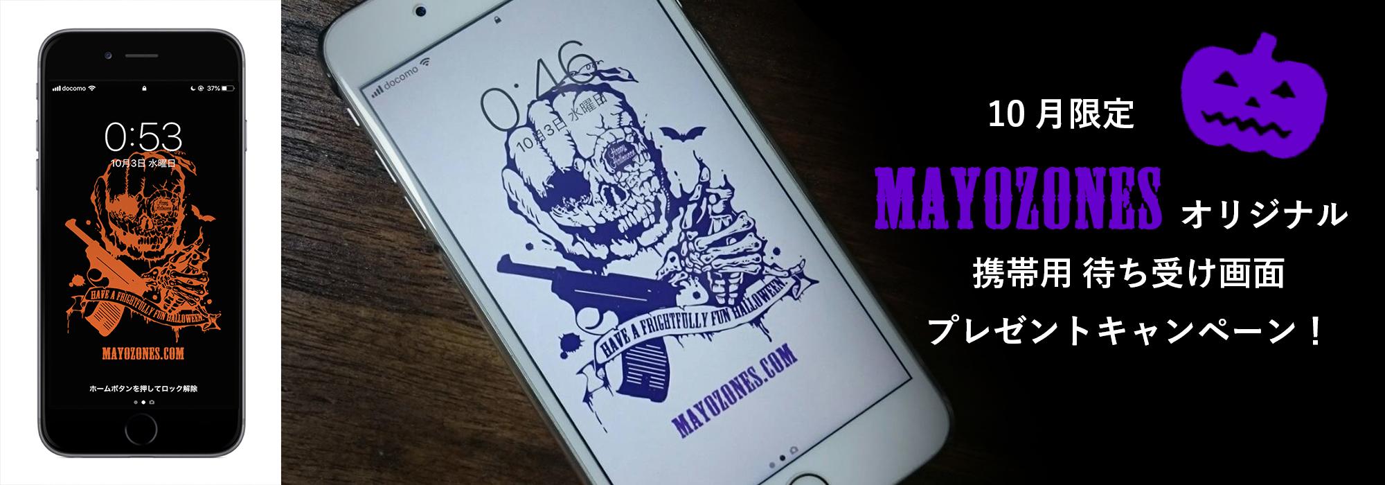 MAYOZONES オリジナル 携帯用待ち受け画面プレゼントキャンペーン!!10月限定