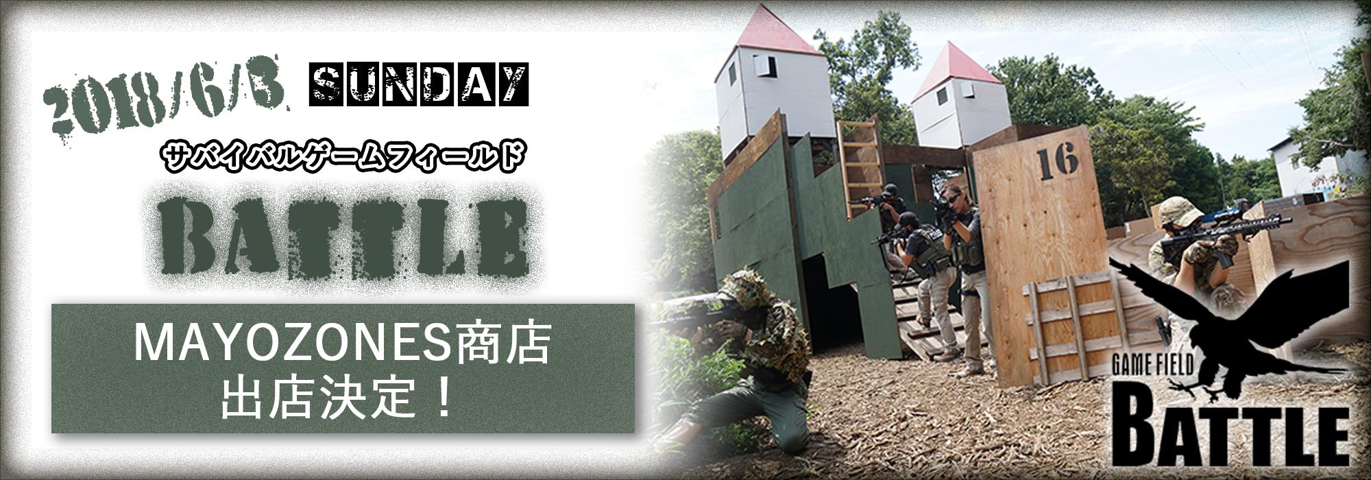 【出店情報】6月3日千葉サバゲーフィルドbattleにてマヨゾネス商店出展決定!