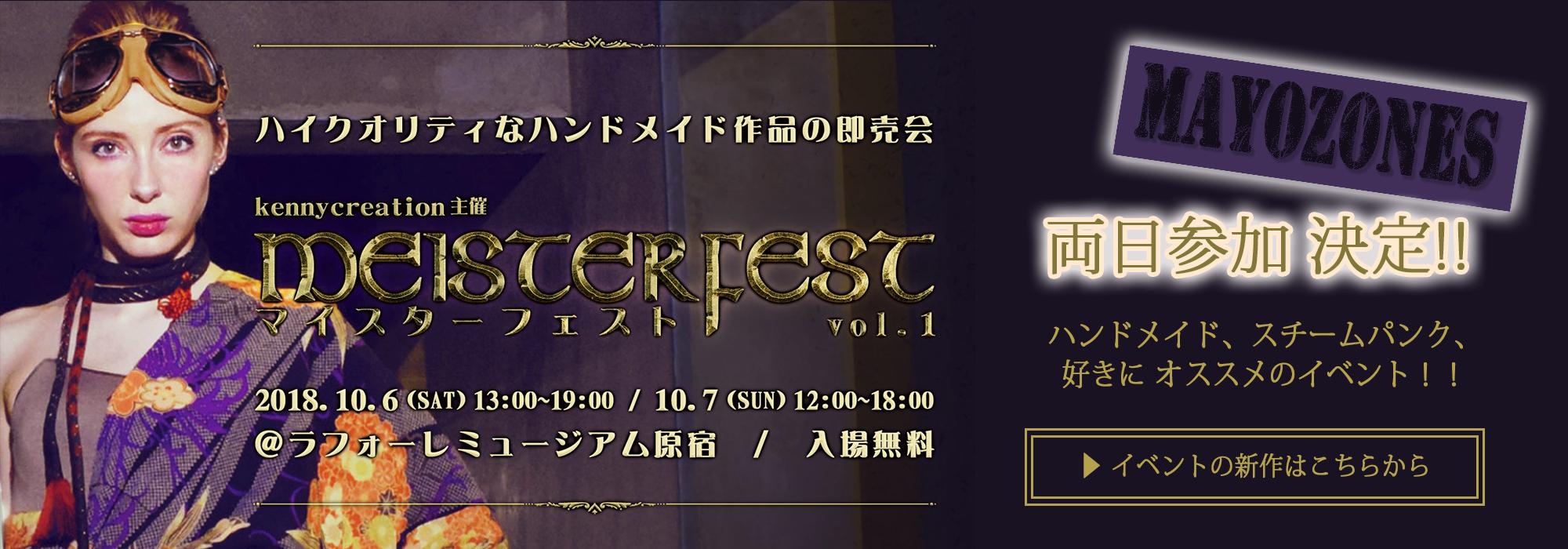 【出店情報】10/6、7 ハンドメイド物販イベントマイスターフェストに出店が決定しました!