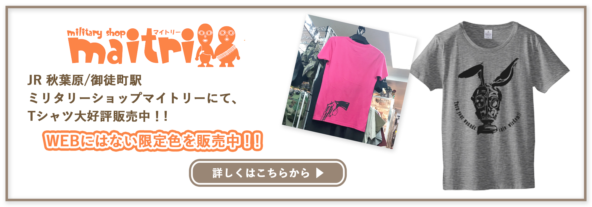 JR 秋葉原/御徒町駅 ミリタリーショップマイトリーにて、 Tシャツ好評発売中!!