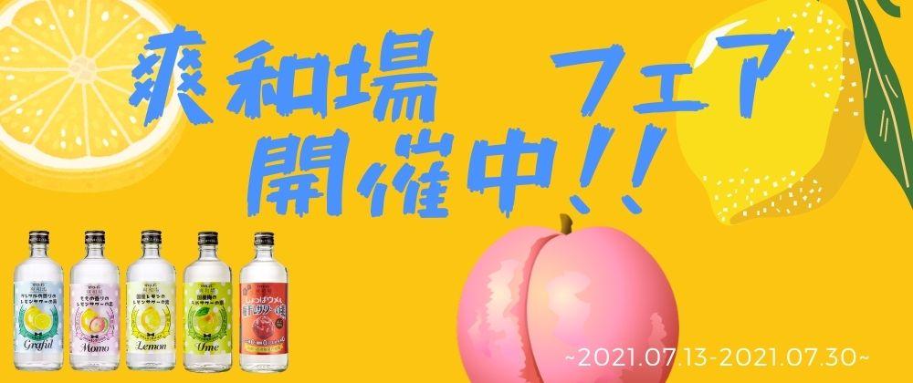 ★★ 爽和場キャンペーン ★★