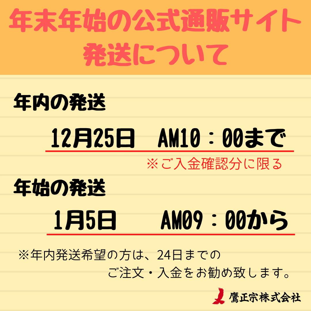 ★★ 2020年 年末年始のお知らせ ★★