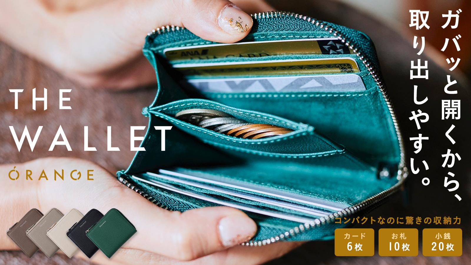 ガバッと開いて取り出しやすいコンパクト財布『THE WALLET』先行予約販売をスタートしました